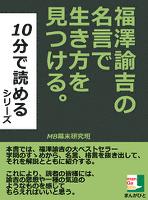 福澤諭吉の名言で生き方を見つける。10分で読めるシリーズ