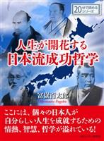 人生が開花する日本流成功哲学。20分で読めるシリーズ
