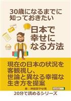 30歳になるまでに知っておきたい日本で幸せになる方法。20分で読めるシリーズ
