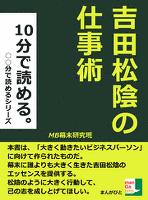 吉田松陰の仕事術。10分で読める。