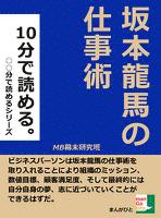 坂本龍馬の仕事術。10分で読める。