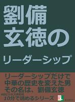 劉備玄徳のリーダーシップ10分で読めるシリーズ