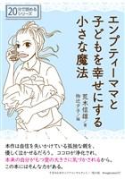 エンプティーママと子どもを幸せにする小さな魔法20分で読めるシリーズ