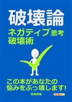 破壊論~ネガティブ思考破壊術~20分で読めるシリーズ