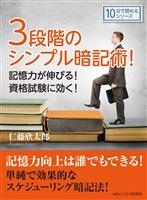 3段階のシンプル暗記術!記憶力が伸びる!資格試験に効く!10分で読めるシリーズ