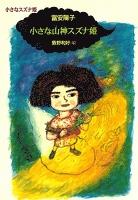 小さなスズナ姫1 小さな山神スズナ姫