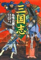 三国志(2)臥竜出盧の巻