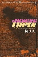 アルセーヌ=ルパン全集6 続813