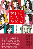日本史10人の女たち