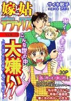 嫁と姑デラックス vol.13 こんな世の中大嫌い!!