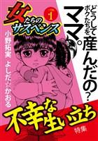 女たちのサスペンス vol.1不幸な生い立ち
