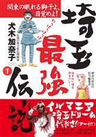 埼玉最強伝説【分冊版】~「埼玉女子は日本一の貧乳!?」編~(1)
