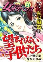 女たちのサスペンス vol.20望まれない子供たち