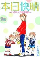 本日快晴~3つ子ママの育児日記~ 5話