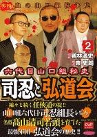 六代目山口組秘史 司忍と弘道会 2巻