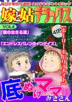 嫁と姑デラックス vol.8 底ぬけママ (3)
