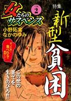 女たちのサスペンス vol.2新型貧困