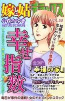 嫁と姑デラックス vol.10 幸せ指数