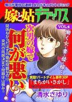 嫁と姑デラックス Vol.4 次男の嫁で何が悪い!?
