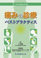 Case Library Series 痛みの診療ベストプラクティス