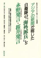 アジアの新聞が報じた自衛隊の「海外派兵」と永野発言・桜井発言