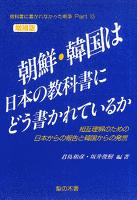 朝鮮・韓国は日本の教科書にどう書かれているか