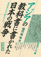 アジアの教科書に書かれた日本の戦争 東南アジア編
