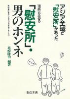 100冊が語る「慰安所」、男のホンネ