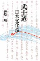 武士道 日本文化論