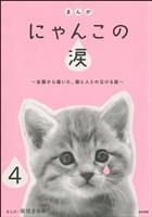 まんが にゃんこの涙~全国から届いた、猫と人との泣ける話~(分冊版) 【第4話】