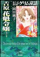 まんがグリム童話 吉原 花魁令嬢 3