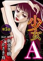 少女A(分冊版) 【第5話】