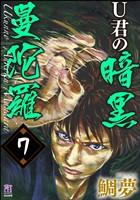 U君の暗黒曼陀羅(分冊版) 【第7話】