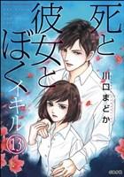 死と彼女とぼく イキル(分冊版) 【第13話】