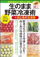 生のまま野菜冷凍術+肉と魚の冷凍術