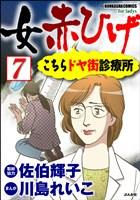 女赤ひげ こちらドヤ街診療所(分冊版) 【第7話】