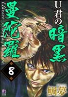 U君の暗黒曼陀羅(分冊版) 【第8話】