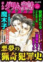 まんがグリム童話 ブラック悪夢の猟奇犯罪史 Vol.30