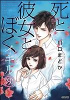 死と彼女とぼく イキル(分冊版) 【第9話】