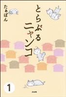 とらぶるニャンコ(分冊版) 【第1話】