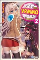 テイマーさんのVRMMO育成日誌(2)【電子限定SS付】