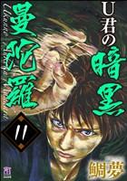 U君の暗黒曼陀羅(分冊版) 【第11話】