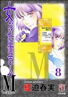 女お仕置き人M(分冊版) 【第8話】