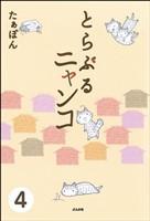 とらぶるニャンコ(分冊版) 【第4話】