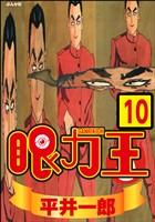 眼力王(分冊版) 【第10話】
