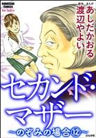 セカンド・マザー(分冊版)【のぞみの場合12】