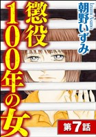 懲役100年の女(分冊版) 【第7話】
