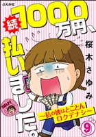 1000万円、払いました。~私の彼はロクデナシ~(分冊版) 【第9話】
