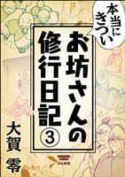 本当にきついお坊さんの修行日記(分冊版) 【第3話】