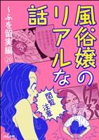 【閲覧注意】風俗嬢のリアルな話~ふを留実編~ 20